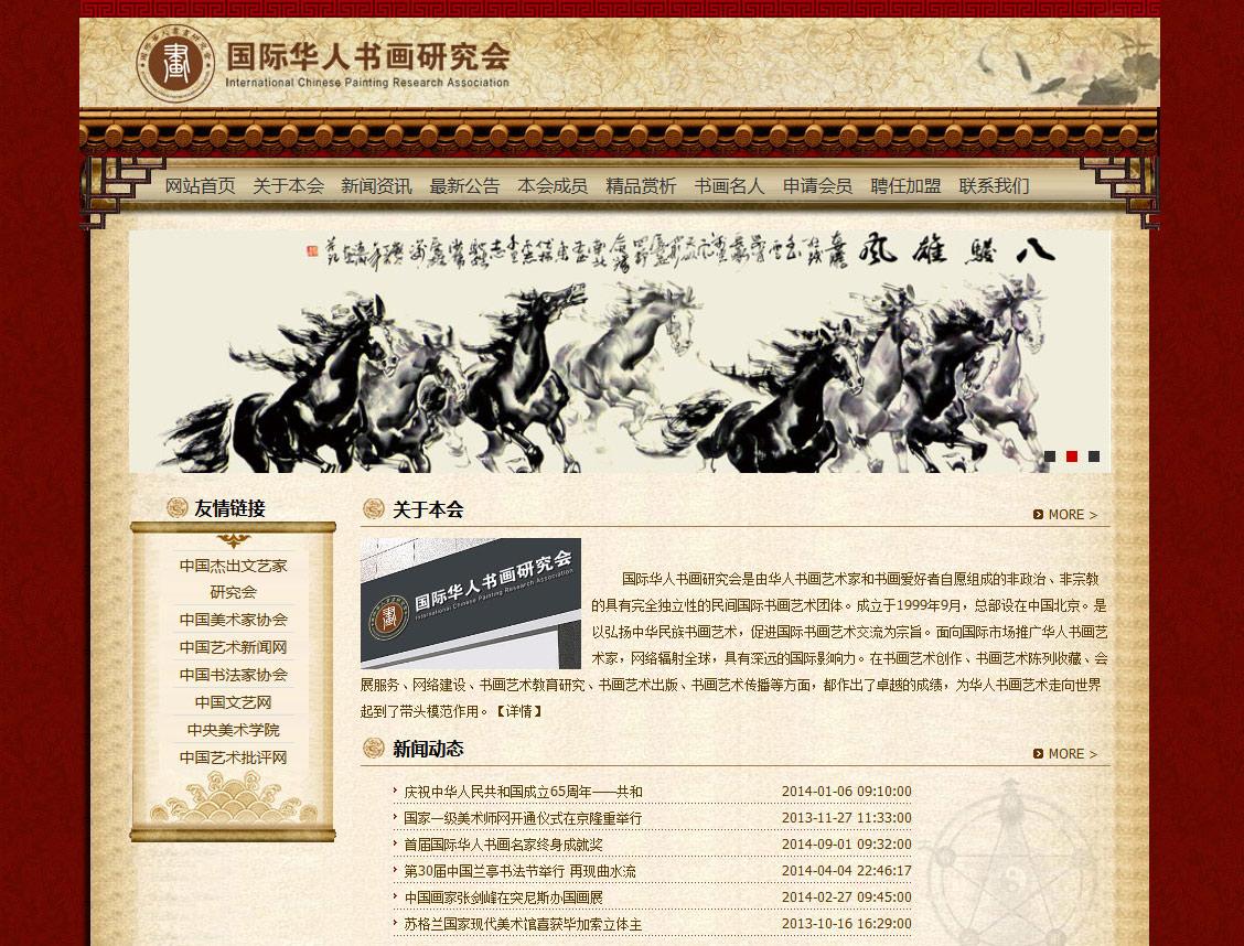 国际华人书画研究会